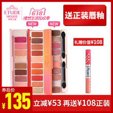 Straight down 43 yuan Idi House flagship store Alice ten color eyeshadow plate matte matte cherry peach official website