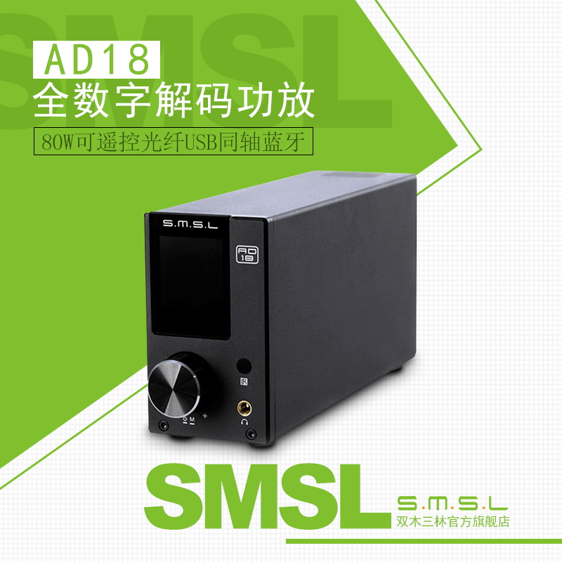 Double wooden three forest / S  M  S  L AD18 full digital decoding power  amplifier 80W fiber optic USB coaxial Bluetooth