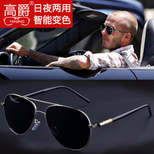 Dual-use sunglasses Color-changing glasses Mens Polarized Sunglasses Mens tide Fishing Driving Driver Lens Eye Glasses