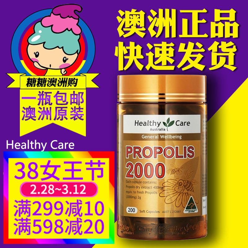 澳洲Healthy Care 蜂胶软胶囊2000mg黑蜂胶HC蜂胶 正品高浓度