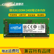 Memoria per notebook Magneto InRight DDR4 2400 8G Dell Lenovo HP ASUS Shenzhou 4G16G