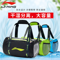Li Ning swimming bag large capacity wet and dry separation handbag men and women hot spring swimming bag beach bag storage Waterproof bag
