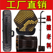 Erhu playing erhu erhu beginner ebony old material factory direct shipping to erhu accessories