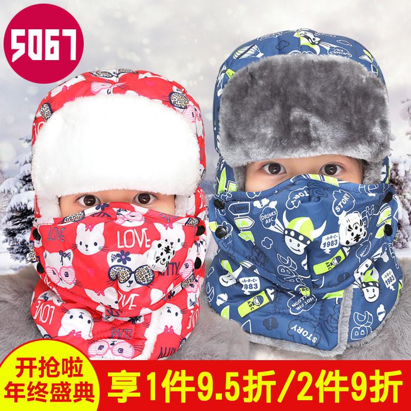 儿童雷锋帽女冬季女孩男孩中大童小学生女童男童韩版冬天护耳帽子