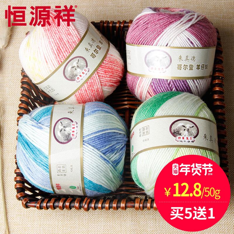 恒源祥毛线婴儿宝宝儿童羊毛中粗花式线编织毛衣手编围巾团球手工