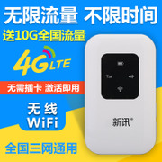 Unlimited traffic 4G wireless router WiFi portable mobile telecom MiFi card charging treasure artifact