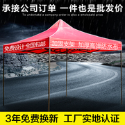 Outdoor awning tent folding telescopic umbrella advertising printing awning awning balcony shed four stall