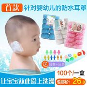 Baby baby shower shampoo bath waterproof earmuffs Earmuffs Ear muffs children shampoo anti shipping