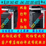 US 363 copier bh501 $number $number 362 C360 353 552 Digital Composite Machine