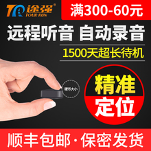 Tuiqiang Beidou gps positioning tracker car personal tracking vehicle vehicle anti-track mobile phone software