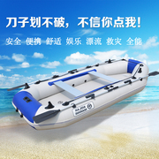 Three of the four rubber boats, inflatable boat fishing boat Kayak Canoe thickened clamping net hovercraft folding hard bottom