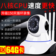Wireless camera WiFi intelligent network remote cell phone HD 3 million home probe monitor Suite