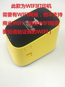 United States mission to take the official genuine WIFI V2 printer automatic single + multi platform package mail
