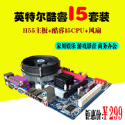 The new H55 package with core I5CPU motherboard with fan computer motherboard CPU set X58 quad core Xeon