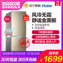Haier/Haier BCD-190WDPT Double-door Two-door Air-cooled Small Household Refrigeration Refrigeration Energy-saving Refrigerator