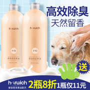 Dog shower gel sterilization deodorant Jin Mao Teddy cat dedicated shower flea shampoo pet supplies bathing liquid