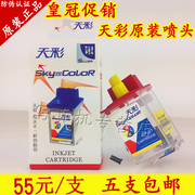 The days of color photo machine nozzle rainbow 760 day color ink cartridge nozzle four skycolor 750 nozzle