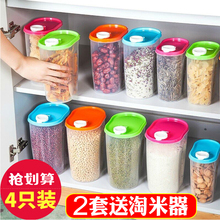 Home Furnishing home supplies storage artifact a little grain supplies kitchen appliances, daily necessities Sundry Goods