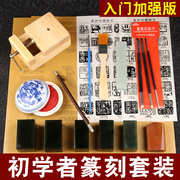 Seal cutting tools, seals, stone impressions, a full set of beginner kits, white steel engraving knives, longevity stone seals, L