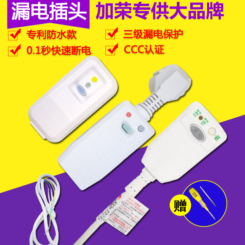 New JiaRong three pole control switch cover line plug leakage switch of beauty and macro webb faroe package mail blossoms