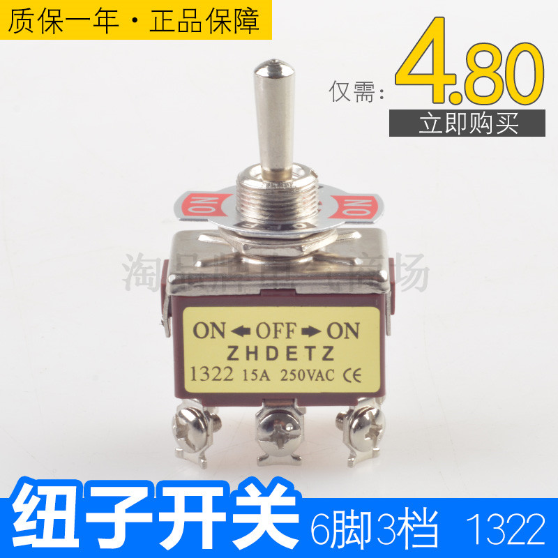 0 92] The original 6-pin 3-speed toggle switch e-ten-1322