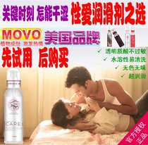 Americas movo soluble human lubricant for men and women with orgasm products sex vaginal liquid couple fuel edible