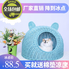 rattan cat nest summer closed net red cat litter kennel pet litter cat Villa washable large four seasons universal