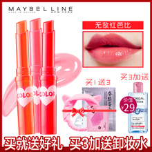 Maybelline Lipstick Breguet Love Colorful Lipstick Non-tinted Color Lipstick Moisture Anti-dry Cracking Lip Gloss