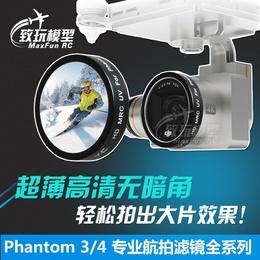 大疆精灵3/4滤镜SE配件ND4/8/16/2-400减光镜CPL偏振UV渐变星光镜