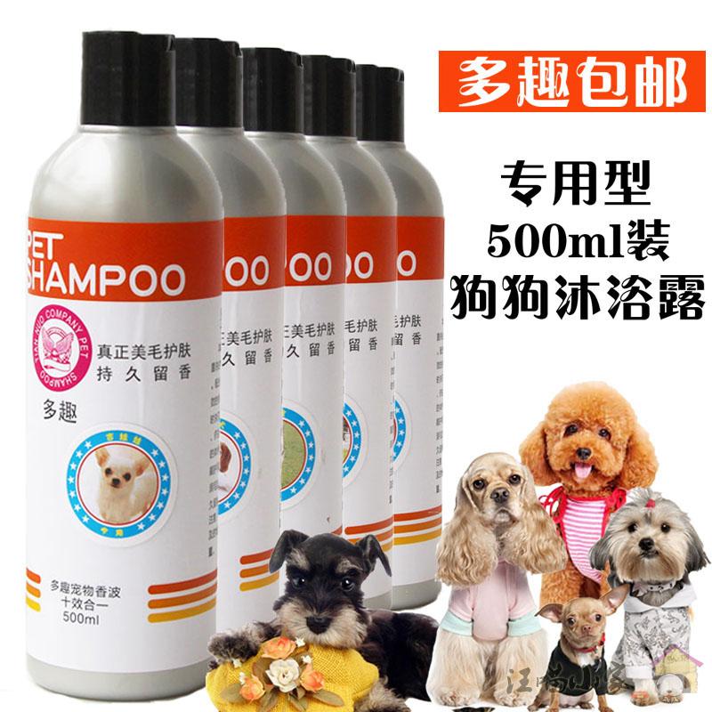 Shipping playful pet Shampoo 500ml Taidiji Pekingese special dog doll deerhound Shiba Shower Gel