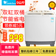 Littleswan/little swan TP90 - S968 9 kg high-capacity semi-automatic double barrel of washing machine
