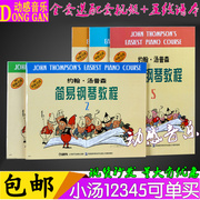 Special offer package mail entry Xiaotangshan 1-5 copies of John Thomson Thompson 1-2 345 Easy Piano Tutorial