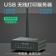 Packet wifi/ wireless USB print server network sharing printer wireless printer server