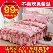 Every day special offer double skirt thickened bedspread bed skirt four piece wedding quilt quilt bedding sanding Qing double