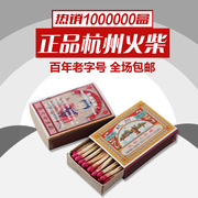 50 boxes of matches in Hangzhou ordinary Quanhuo Ann small match Retro Vintage material creative personality art matches wholesale