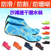 Snorkeling equipment, quick drying diving socks, men and women thickening beach socks, anti cutting, anti-skid, soft bottom diving shoes, surfing, swimming