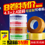 4.5 Taobao express packing tape tape width warning tape box with transparent tape wholesale