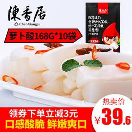陈香居萝卜酸 广西特产农家泡萝卜 酸甜脆自制腌萝卜168克*10袋装