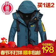 Wolf claw David outdoor suit men's and women's three to one or two pieces of winter waterproof breathable thickening mountaineering suit