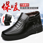The old man winter cotton padded Shoes Mens soft bottom shoes casual shoes warm cashmere anti-skid old dad shoes