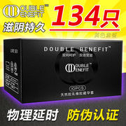 DB hyaluronic acid condom lasting anti premature ejaculation male adult 100 ultra-thin 0.01 orgasm 001 condoms