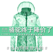 Summer skin clothing female breathable ultra-thin back street camel, outdoor long sleeve sunscreen clothing, sports windbreaker, men's speed drying coat