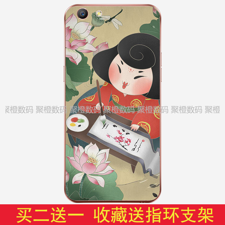 Chinese style, creative interest, imperial concubine painting, oppoA57/a33/A37/a59/A31 mobile phone shell, cover soft