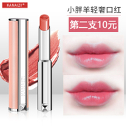 CaNaY lambskin matte lipstick pose lasting moisturizing lipstick paste is not easy bleaching Grapefruit Lip gloss lip bite