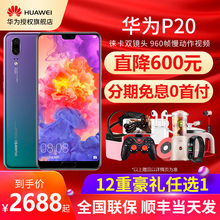Rapid/Staged Interest Free+Handring Huawei/Huawei P20 All Netcom Smart Phone Official Flagship Store Authentic Huawei p20pro/mate20 Official Network P30 Price Reduction P10