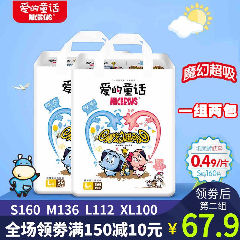 Купить Подгузники в Китае, в интернет магазине таобао на русском языке