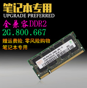 Package DDR2 800667 2G notebook memory PC2-6400S, fully compatible with the two generation 1G, dual pass 4G