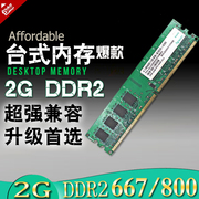 The brand of DDR2 800 2G two generation desktop memory is fully compatible with 667 licensed double pass 4G