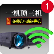 Hongtianpao LED new home office projector HD 1080P wireless WiFi 3D mobile phone TV projector