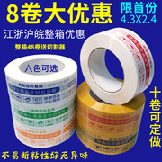 Taobao warning tape transparent tape sealing packing sealing tape wholesale custom express 4.3 wide